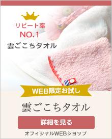 やわらかさ日本一、雲ごこちタオルWEB限定お試しセット、丸山タオルオフィシャルWEBショップ