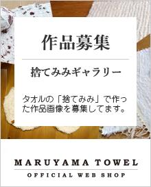 タオルの捨てみみギャラリー作品募集中、丸山タオルオフィシャルWEBショップ