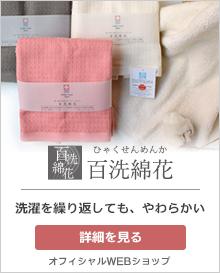 百洗綿花タオル、洗濯を繰り返してもやわらかさが続く、丸山タオルオフィシャルWEBショップ