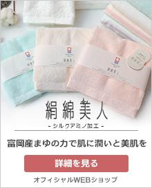絹綿美人タオル、富岡産まゆの贈りもの、自然の力で肌に潤いと美肌を、丸山タオルオフィシャルWEBショップ
