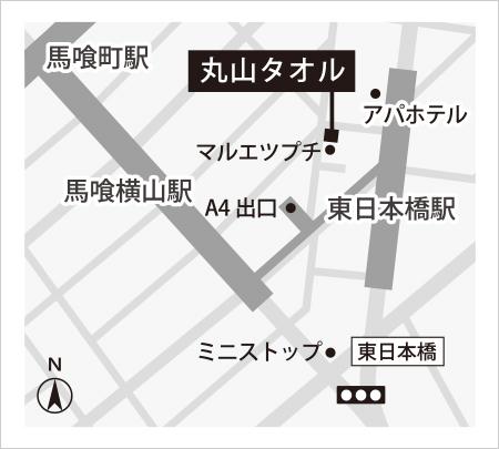 丸山タオルの東日本橋地図