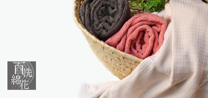 百洗綿花タオル