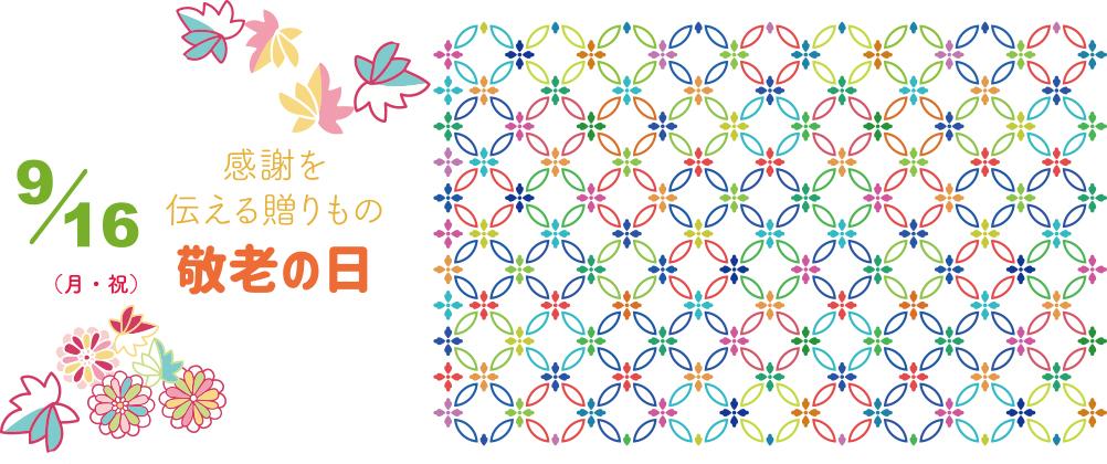 2019年敬老の日お祝いギフト