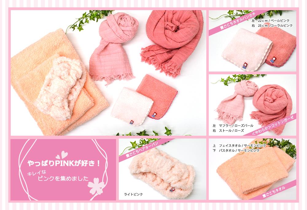 やっぱりピンクが好き!ピンク特集