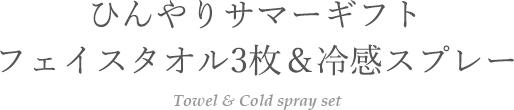 バスタオル&冷感スプレーセット