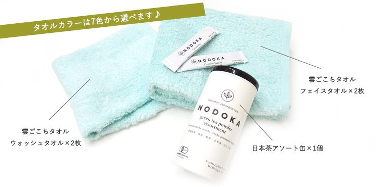 今治タオルの雲ごこちタオルと日本茶アソート缶セットでタオルカラーは7色から選べます