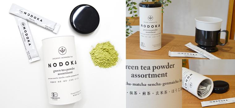 NODOKA日本茶アソート缶