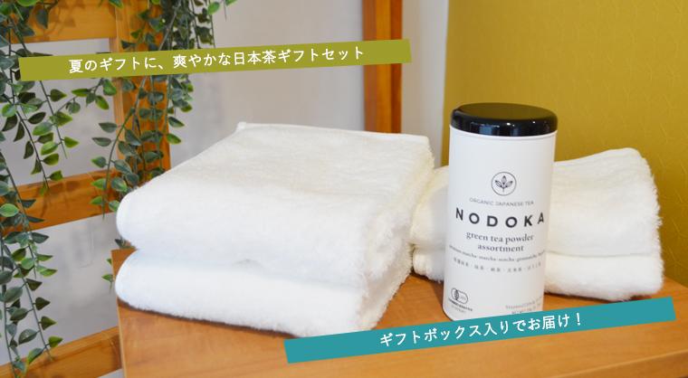 雲ごこちフェイスタオル&ウォッシュタオルとNODOKA日本茶セット