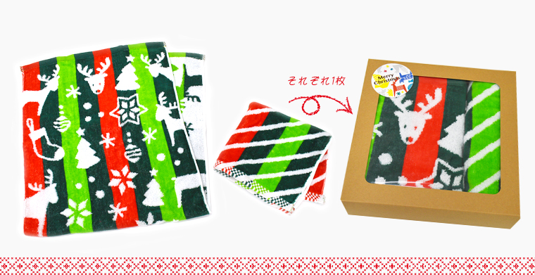 クリスマスタオルは3つのモチーフ柄