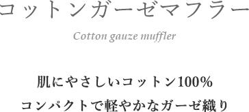 肌にやさしいコットン100%マフラー、コンパクトで軽やかなガーゼ織り