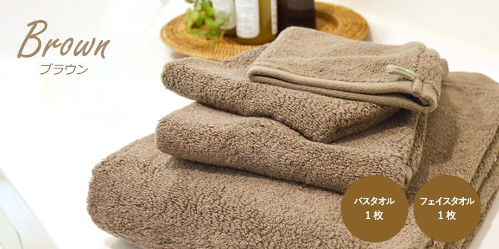 今治タオル百洗綿花タオル(ブラウン)のバスタオル、フェイスタオル各1枚ギフトセットです。