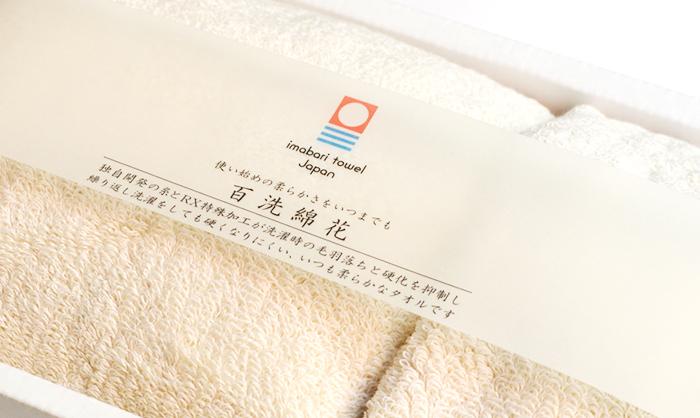 繰り返し洗濯をしても硬くなりにくいタオル百洗綿花(クリーム)のバスタオル、フェイスタオル各1枚ギフトセットです。