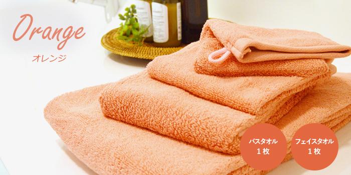 今治タオル百洗綿花タオル(オレンジ)のバスタオル、フェイスタオル各1枚ギフトセットです。