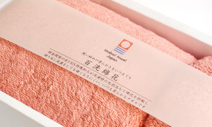 繰り返し洗濯をしても硬くなりにくいタオル百洗綿花(オレンジ)のバスタオル、フェイスタオル各1枚ギフトセットです。