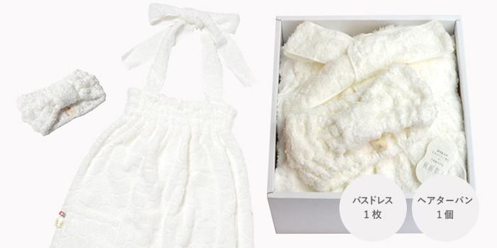 今治タオルの絹綿美人タオルのバスドレス&ヘアターバンのギフトセット(極柔タオル:オフホワイト)