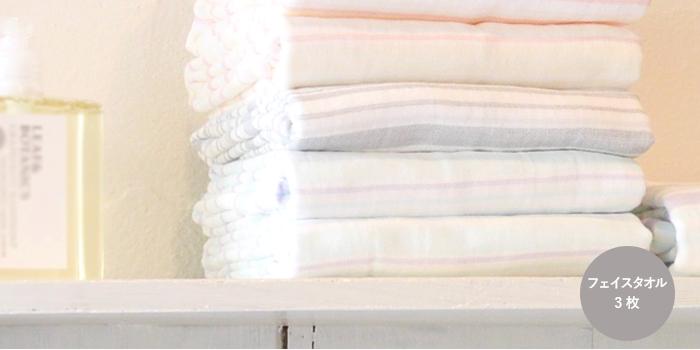 絹綿美人ガーゼ×パイルのフェイスタオル3枚ギフトセット