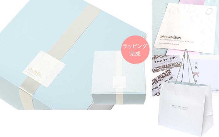 オフィシャルWEBショップ絹綿美人オリジナルギフトボックスMラッピング