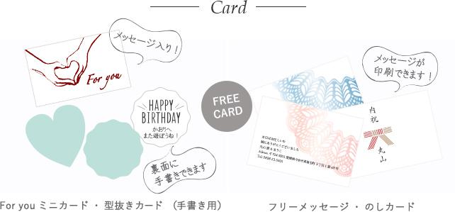 メッセージカードにメッセージの印刷もできます。