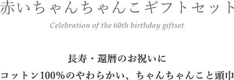 長寿・還暦のお祝いに、コットン100%の優しい、ちゃんちゃんこ