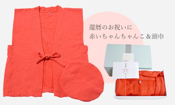 還暦祝いに赤いちゃんちゃんこと頭巾セット