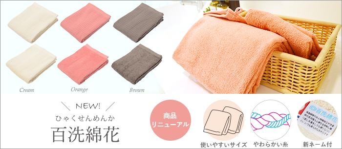 百洗綿花商品リニューアル