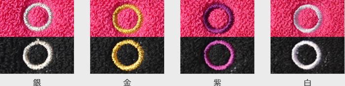 糸色イメージ