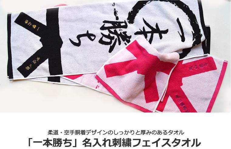 柔道・空手デザイン一本勝ちジャカード織タオルの名入れ刺繍
