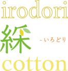 綵(いろどり)cotton