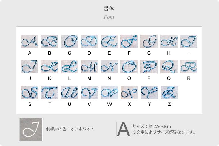 イニシャル刺繍文字サンプル
