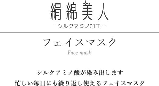 """絹綿美人フェイスマスク"""""""