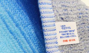 日本製タオル