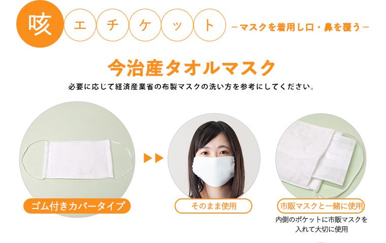 """市販マスクと合わせてご使用いただけます。"""""""