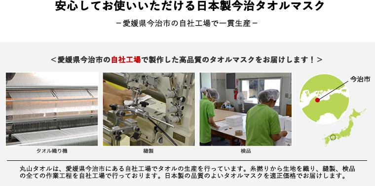 愛媛県今治市の自社工場で製作