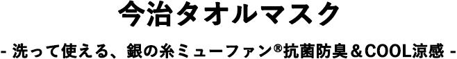 """今治タオルマスク-洗って使える、銀の糸ミューファン®抗菌防臭&COOL涼感-"""""""
