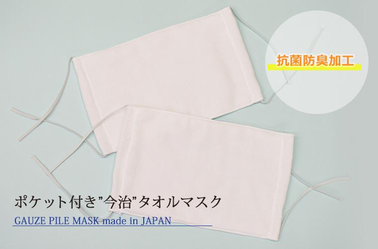 丸山タオル 抗菌防臭加工の今治産タオルマスク