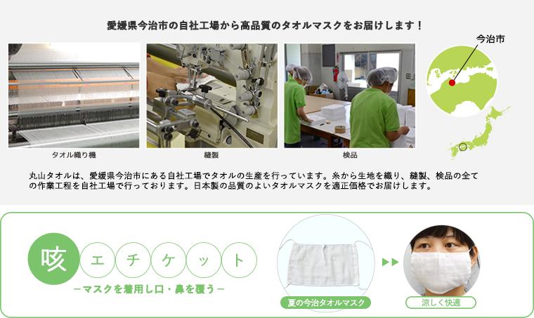 愛媛県今治市の自社工場で製作、咳エチケット