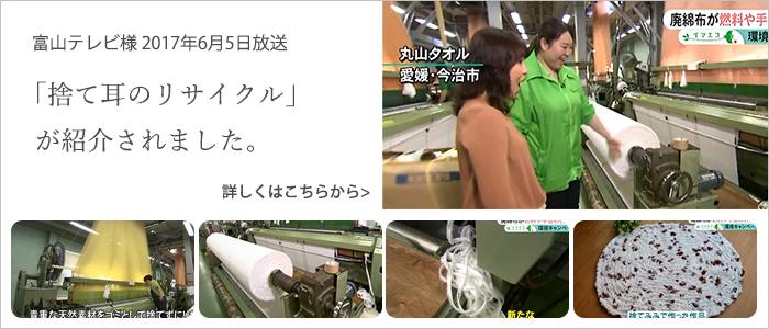 富山テレビ様で捨て耳は放送されました