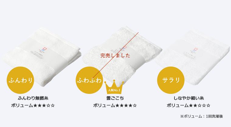 手触りがことなる3種類のタオルから選べます