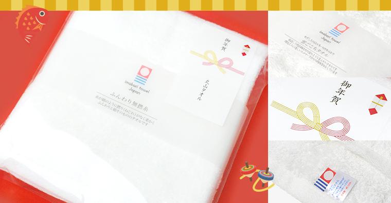 2019年今治タオルの御年賀タオル、のしカード印刷・送料無料、好評ご注文受付中!