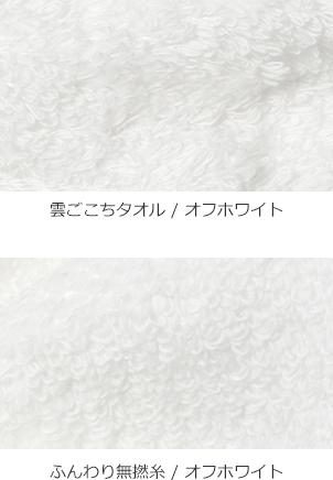 雲ごこちタオル&ふんわり無撚糸タオルのアップ