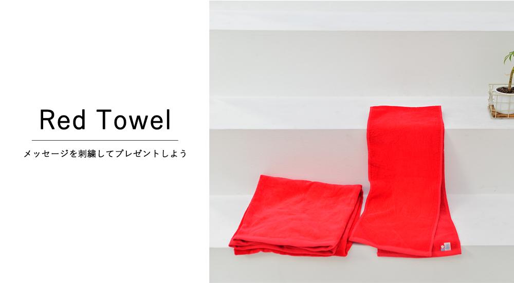 名入れ刺繍できる赤いシャーリング今治タオル
