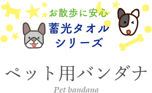 ペット用バンダナ