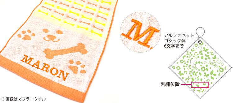 刺繍イメージ