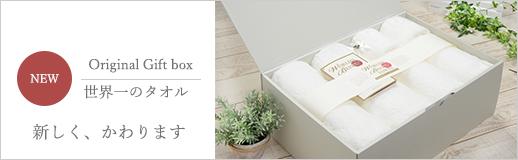 世界一のタオルギフト新オリジナルボックス