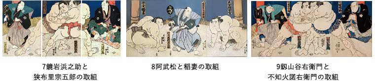 相撲絵図柄