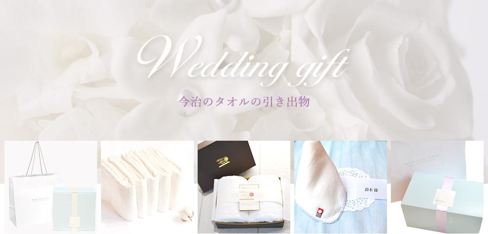 結婚式には、二人の感謝の気持ちを伝えるこだわりの引き出物、今治からタオルの引き出物。