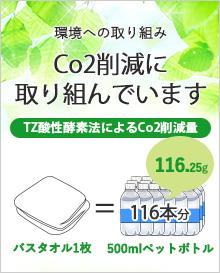 丸山タオルはco2削減に取り組んでおります。