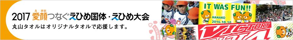 丸山タオルは今治産のタオルで2017年開催の愛顔つなぐえひめ国体・えひめ大会を応援します