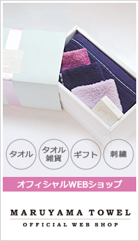 丸山タオルの今治タオル商品が購入できます、オフィシャルWEBショップで内祝やギフトが沢山