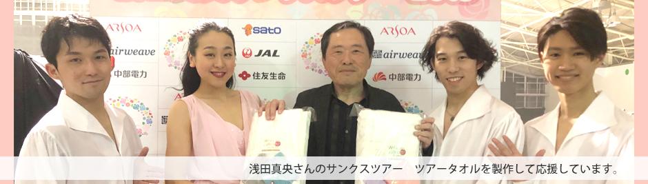 浅田真央さんサンクスツアーをタオルで応援します。